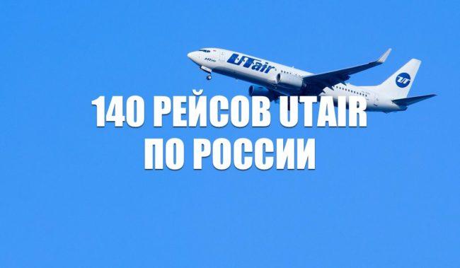 140 рейсов Utair по России на лето