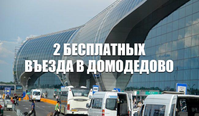 2 бесплатных въезда в Домодедово