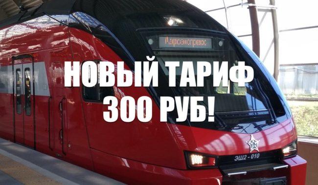Аэроэкспресс стоимость проезда 300 рублей