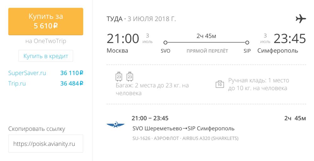Аэрофлот авиабилеты Москва – Симферополь