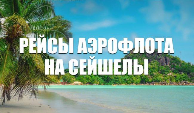Аэрофлот открыл продажу билетов на рейсы на Сейшелы