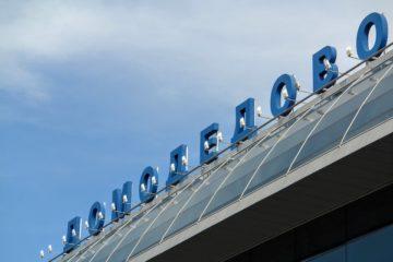 Аэропорт Домодедово для детских групп