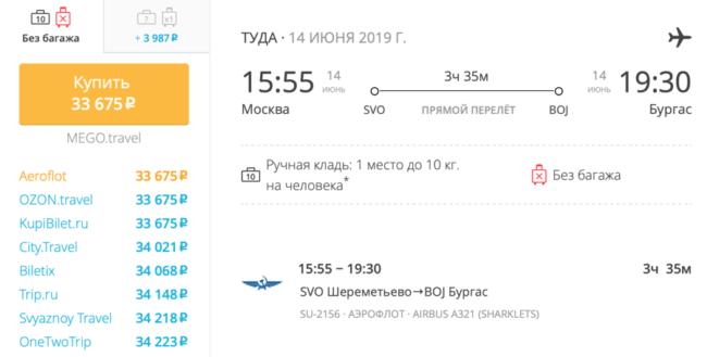Авиабилет Аэрофлота без багажа