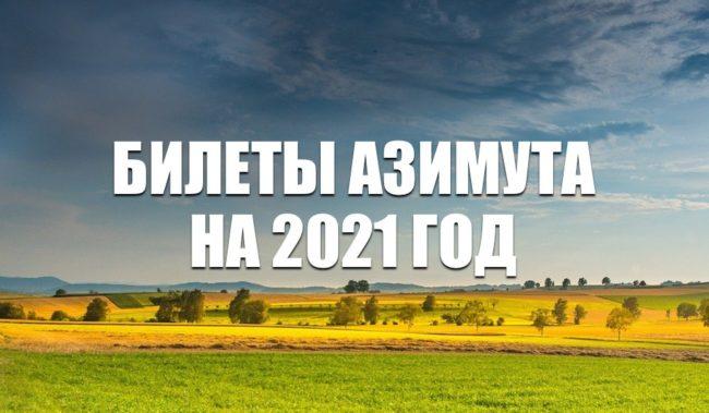 Авиабилеты Азимута на весну-лето 2021