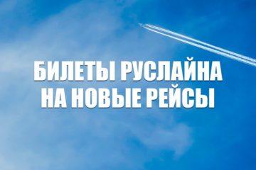 Авиабилеты на новые рейсы РусЛайн в Анапу, Симферополь и Москву