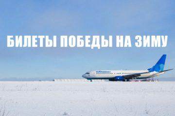 Продажа авиабилетов Победы на осень-зиму 2019-2020