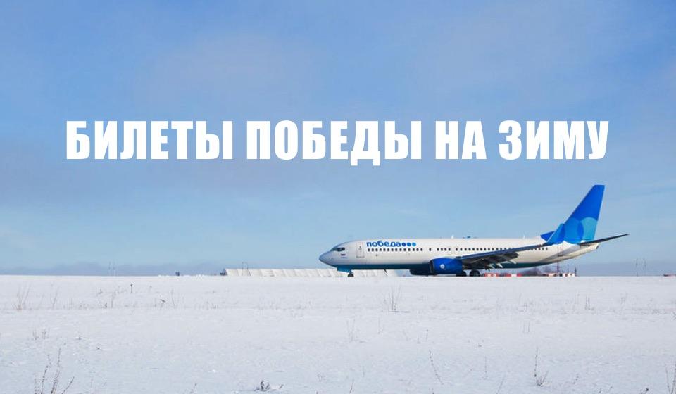 «Победа» открыла продажу авиабилетов на осень-зиму 2019/2020
