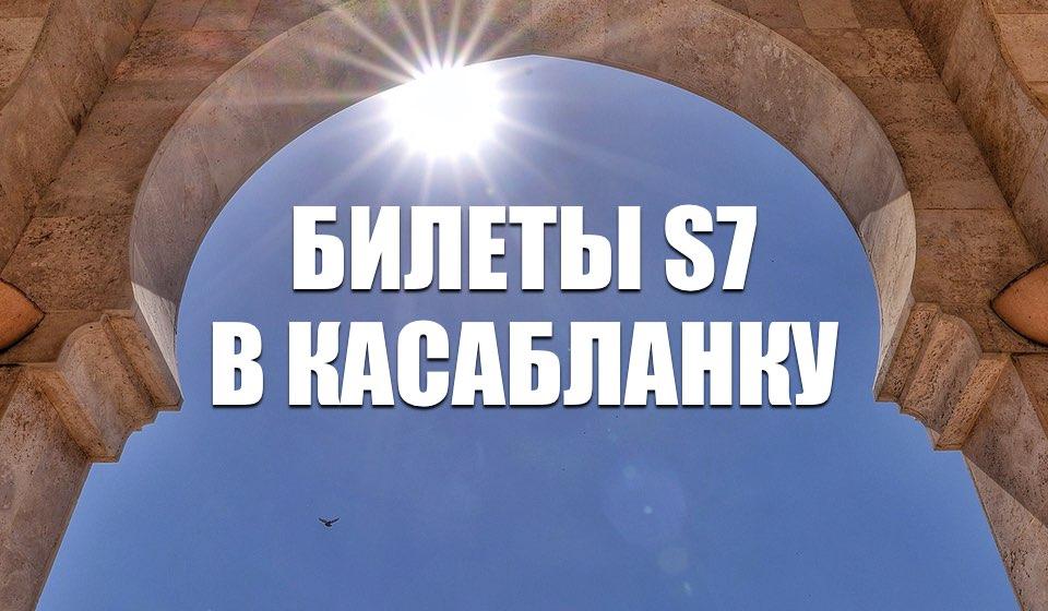 S7 Airlines открыла продажу билетов Москва – Касабланка