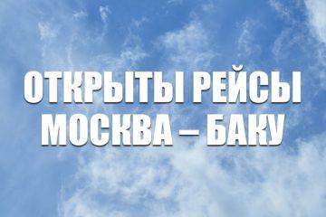 AZAL открыты рейсы Москва – Баку