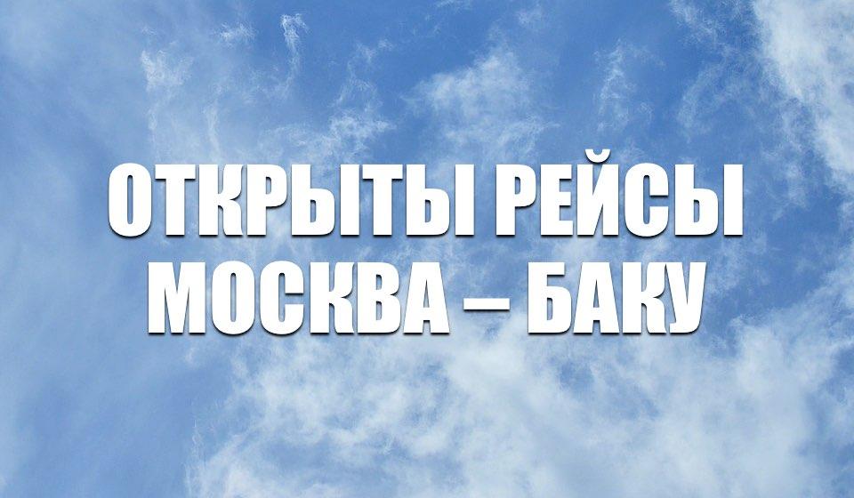 AZAL возобновляет прямые рейсы Москва – Баку
