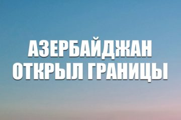 Азербайджан открыл границы для россиян
