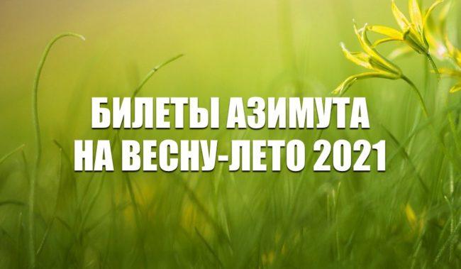 Авиакомпания Азимут авиабилеты на весну-лето 2021
