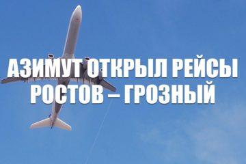 Азимут открыл рейсы Ростов - Грозный 888 рублей
