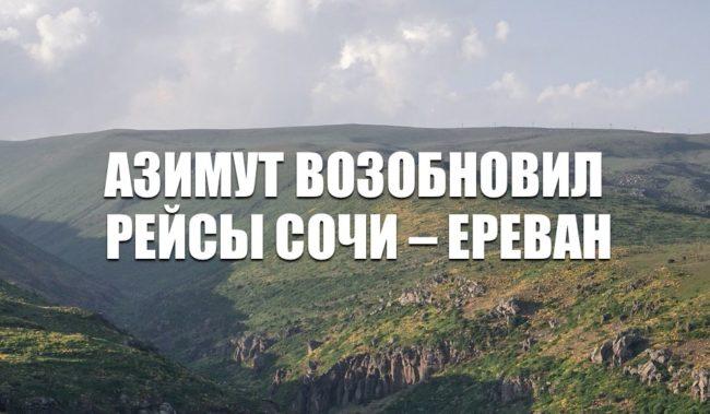 Азимут возобновляет продажу билетов на рейсы Сочи – Ереван