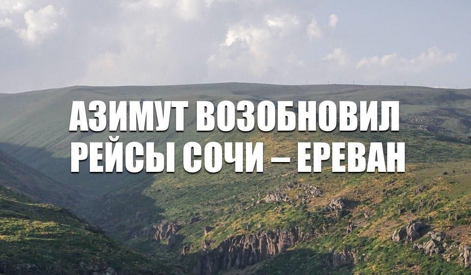 «Азимут» возобновляет продажу билетов на рейсы Сочи – Ереван