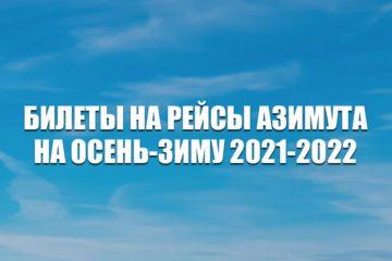 Авиабилеты на рейсы Азимута на осень-зиму 2021-2022