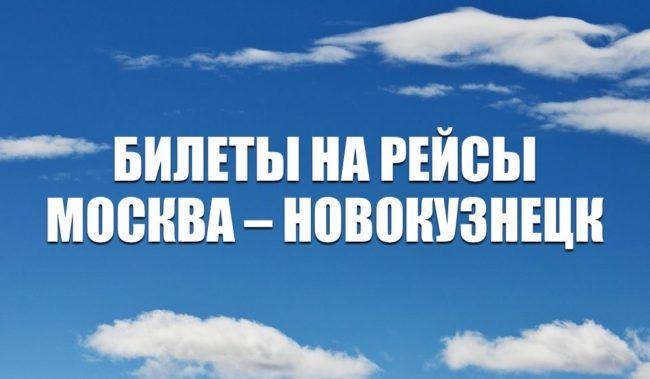 Открыта продажа билетов на рейсы Москва – Новокузнецк