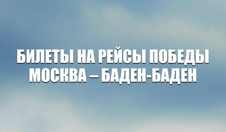 «Победа» открыла продажу билетов на рейсы Москва – Баден-Баден