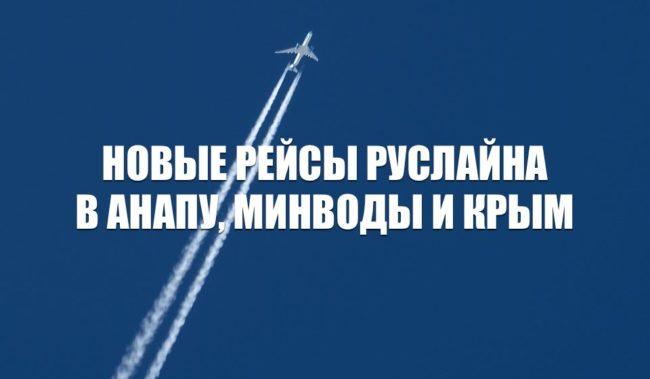 Новые рейсы РусЛайна в Анапу, Минводы и Симферополь