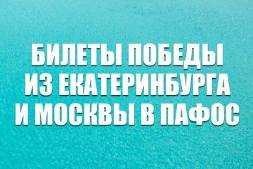 Авиабилеты на рейсы Победы из Екатеринбурга и Москвы в Пафос