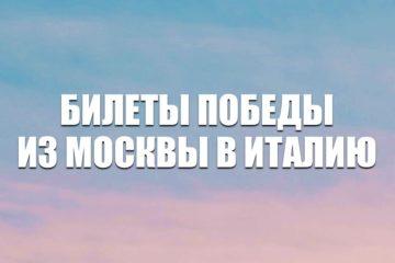 Авибилеты на рейсы Победы из Москвы в Милан, Пизу, Рим, Римини