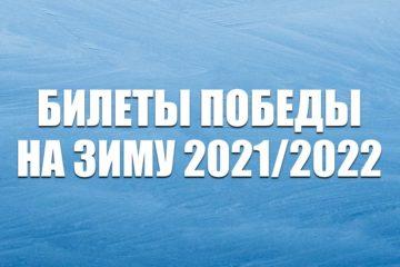 Авиабилеты Победы на зиму 2021/2022