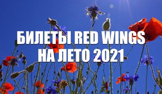 Авиабилеты Red Wings на лето 2021