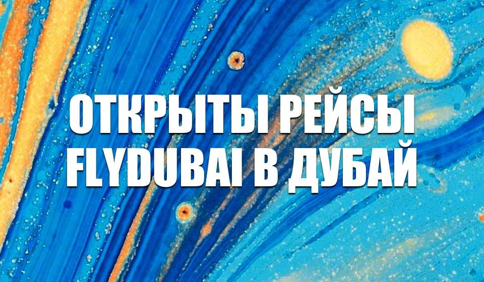 Flydubai открывает рейсы в Дубай из 11 городов России