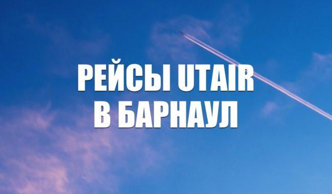 Новые рейсы Utair в Барнаул