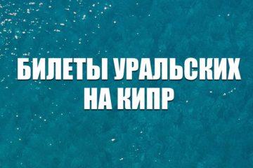 Открыта продажа билетов Уральских на Кипр