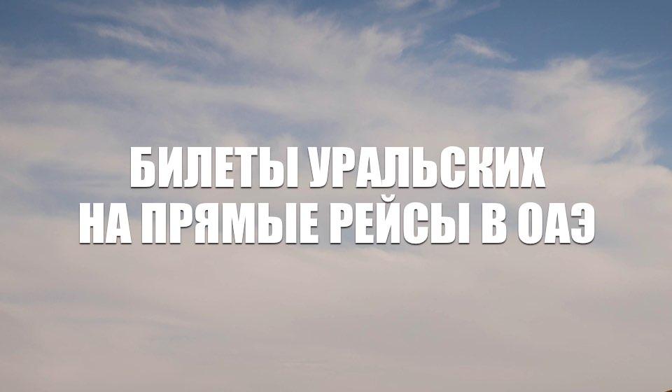 «Уральские авиалинии» открывают прямые рейсы в ОАЭ из 13 городов России
