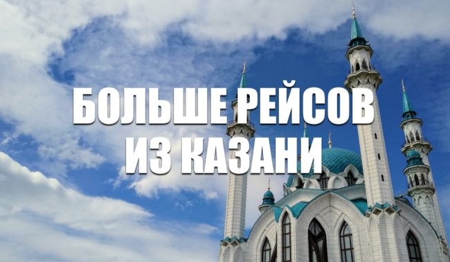 Nordwind билеты на рейсы из Казани