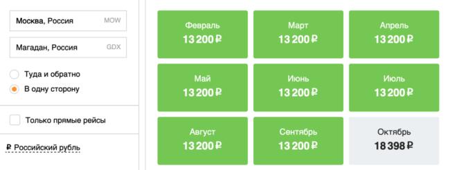 Стоимость авиабилетов Москва – Магадан на 2019 год