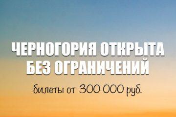 Черногория открыта для Россиян