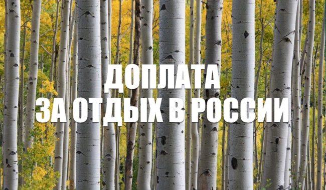 Доплата за отых  на курортах России