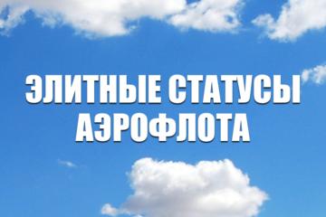 Элитные статусы Аэрофлота в 2021