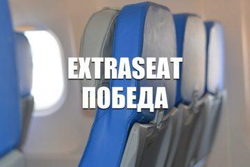 Услуга Extraseat у Победы