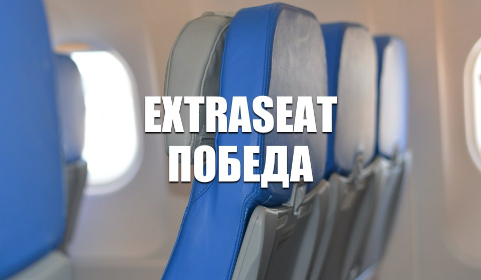 Бронирование соседнего места на рейсах «Победы»