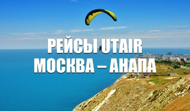 Ежедневные рейсы авиакомпании Utair Москва – Анапа