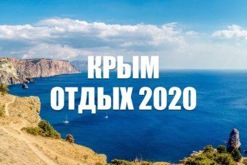 Где отдохнуть в Крыму в 2020 году