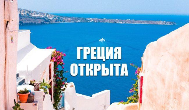 Греция открыта для туристов