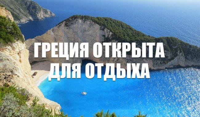 Греция открыта Афины, Салоники, Халкидики