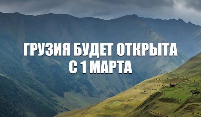 Грузия будет открыта 1 марта