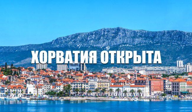 Хорватия открыта для туристов с прививками