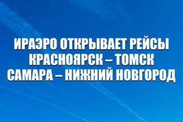 ИрАэро открывает новые рейсы Красноярск – Томск – Самара – Нижний Новгород