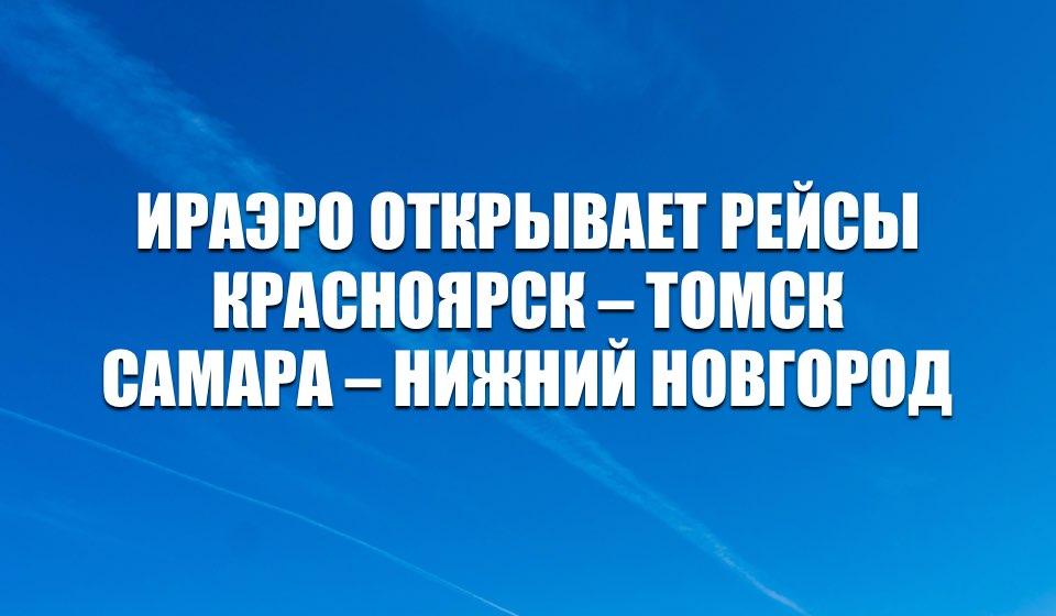 «ИрАэро» открывает рейсы Красноярск – Томск – Самара – Нижний Новгород