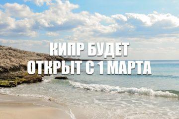 Кипр будеь открыт с 1 марта