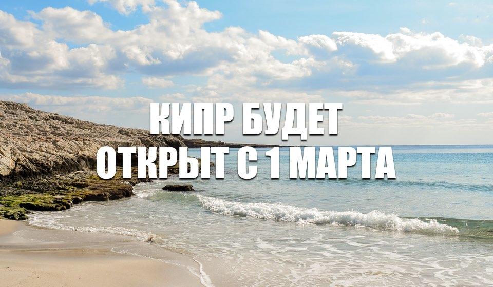 Кипр ждет российских туристов с 1 марта