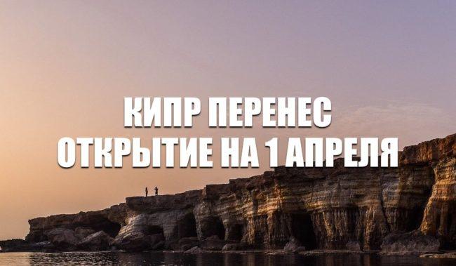 Кипр перенес открытие на 1 апреля 2021