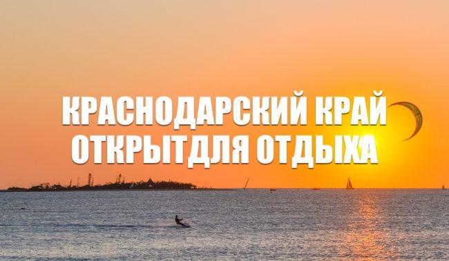 Краснодарский край открыт для отдыха
